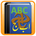 Cleantouch Urdu Dictionary icon