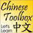 Chinese Toolbox READER icon
